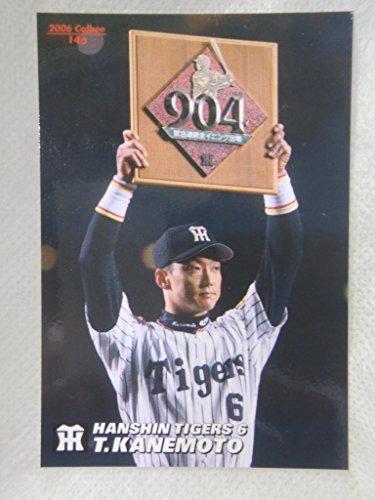 2006カルビープロ野球カード【レギュラーカード】146金本知憲/阪神
