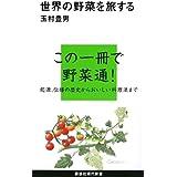 世界の野菜を旅する (講談社現代新書)