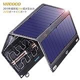 ソーラーチャージャー 29W 2USBポート+12V DC VITCOCO ソーラー充電器 ソーラーパネル 4枚ソーラーパネル 折りたたみ式 太陽光発電 iPh..