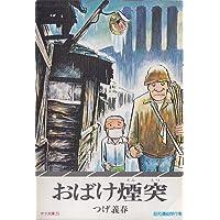 おばけ煙突 (サラ文庫 昭和漫画傑作集)