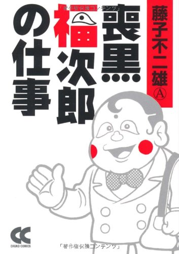 喪黒福次郎の仕事 (中公文庫―コミック版 (Cふ2-53))の詳細を見る