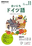 NHKラジオ まいにちドイツ語 2017年 11月号 [雑誌] (NHKテキスト)