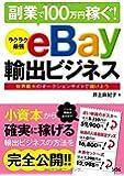 副業で100万円稼ぐ! ラクラク最強eBay輸出ビジネス