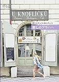 新しいチェコ・古いチェコ 愛しのプラハへ (旅のヒントBOOK)