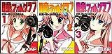 瞳のフォトグラフ コミック 1-3巻セット (Flex Comix)