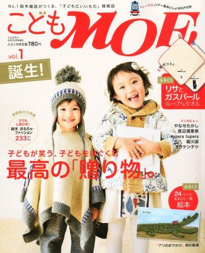 こどもMOE (モエ) vol.1 2011年 12月号 [雑誌]