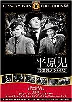 平原児 [DVD] FRT-218