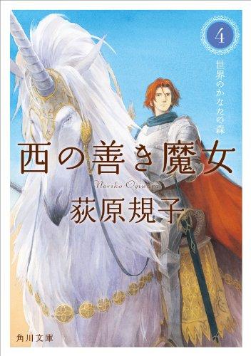 西の善き魔女4 世界のかなたの森 (角川文庫)