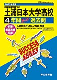 I 1土浦日本大学高等学校 2022年度用 5年間スーパー過去問 (声教の高校過去問シリーズ)