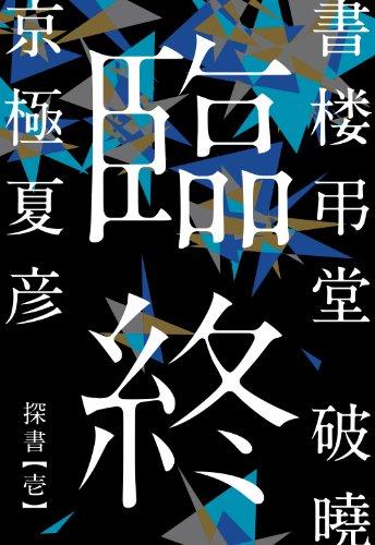 書楼弔堂 破暁 探書壱 臨終 (集英社文芸単行本)の詳細を見る