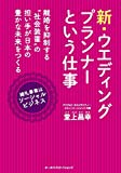 Amazon.co.jp新・ウエディングプランナーという仕事
