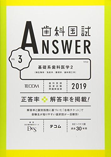 歯科国試ANSWER2019 Vol.3 基礎系歯科医学2(微生物学/免疫学/薬理学/歯科理工学) (歯科国試ANSWER 2019)
