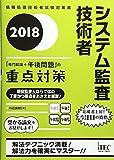 2018 システム監査技術者「専門知識+午後問題」の重点対策 (専門分野シリーズ)