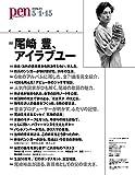 Pen(ペン) 2019年 5/1・15 号[尾崎 豊、アイラブユー] 画像
