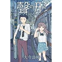 聲の形(3) (週刊少年マガジンコミックス)