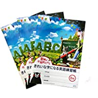 きれいな字になる英語練習帳 【8段】 英語罫 不規則罫線 えあおノート B5 / 子どもが書きやすい / 幼児~小学生用 (3冊)