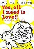 ダレセン!―Yes,all I need is Love!!