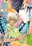 鉄壱智 7 (IDコミックス ZERO-SUMコミックス)