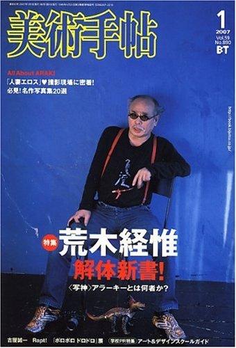 美術手帖 2007年 01月号 [雑誌]の詳細を見る