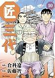 匠三代(10) (ビッグコミックス)
