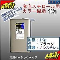 キクメン FRP発泡スチロール用カラー樹脂1Kg【黒】汎用ベーシック