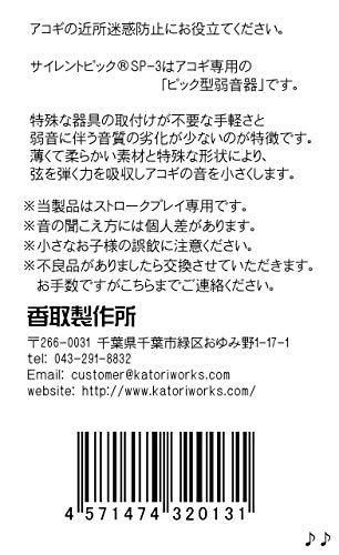 香取製作所『サイレントピックSP-3』