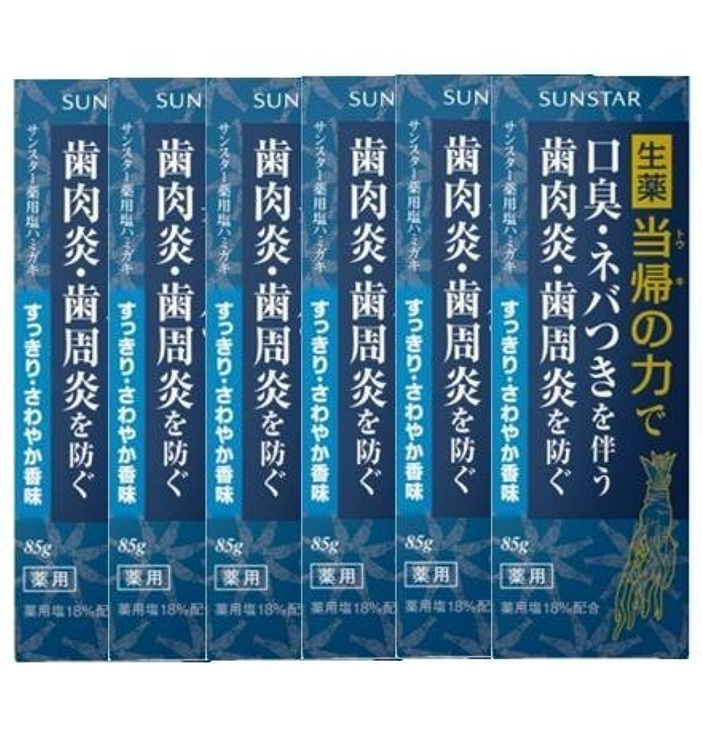 旋律的病んでいる悩む薬用ハミガキ 生薬 当帰の力 さわやか香味85g×6個セット
