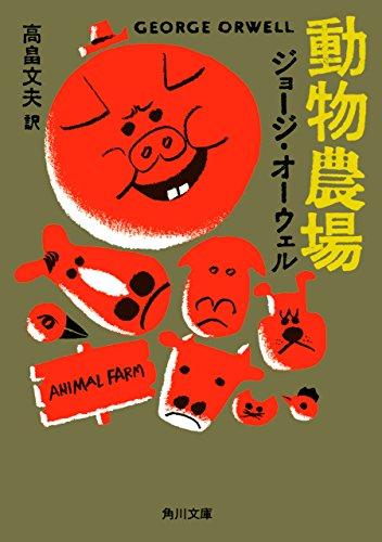 動物農場 (角川文庫)の詳細を見る