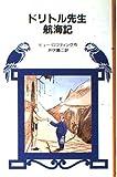 ドリトル先生航海記 (岩波少年文庫 1022)