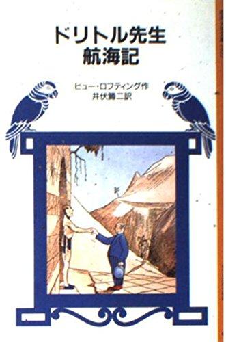 ドリトル先生航海記 (岩波少年文庫 1022)の詳細を見る