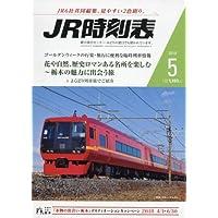 JR時刻表 2018年 05 月号 [雑誌]