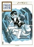ノーマン(1) (手塚治虫文庫全集)