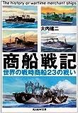 商船戦記—世界の戦時商船23の戦い (光人社NF文庫)