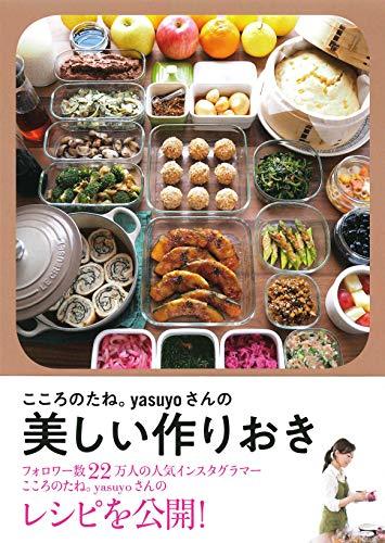こころのたね。yasuyoさんの美しい作りおき