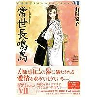 常世長鳴鳥 (山岸凉子スペシャルセレクション 7)