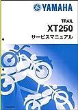 ヤマハ セロー250/XT250(3C5) キャブレター サービスマニュアル/整備書/基本版 QQS-CLT-000-3C5