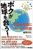 ボクが地球を救う!  ― 究極の真理についての対話(覚醒ブックス)