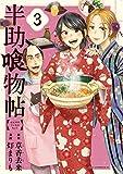 半助喰物帖(3) (アフタヌーンコミックス)
