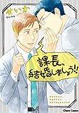 課長、結婚しましょう!!【SS付き電子限定版】 (Charaコミックス)