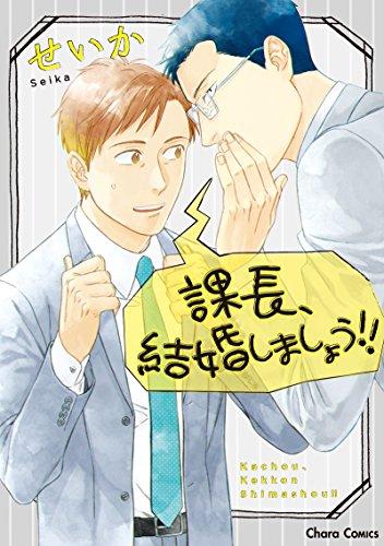 課長、結婚しましょう!!【SS付き電子限定版】 (Charaコミックス)の詳細を見る