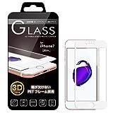iPhone7 (4.7インチ) 3D ガラスフィルム全面 保護 ソフトフレーム 飛散防止 9H 液晶ガラス 高透明 iPhone 7 対応 (ホワイト) I7-3D16-118WT