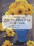 名作アニメ・カルテット〈スタジオジブリ作品集〉 (弦楽四重奏)