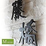 1文字から買える 和文ステンレス表札 Mサイズ(約90×90mm) JapanModernism lcsj-01-m