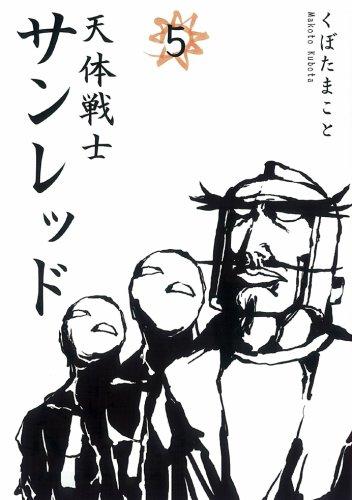 天体戦士サンレッド 5 (ヤングガンガンコミックス)の詳細を見る