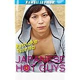 Kawaii Ikemen, Japanese Hot Guys 鶴田亮介写真集