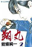 翔丸(2) (モーニングコミックス)