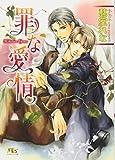 罪な愛情 (幻冬舎ルチル文庫)