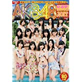 AKB48スペシャルムック AKB48総選挙! 水着サプライズ発表2017 (集英社ムック)