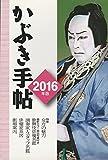 かぶき手帖 2016年版