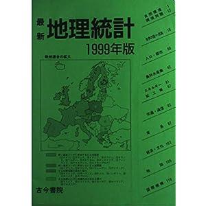 最新地理統計 (1999年版)